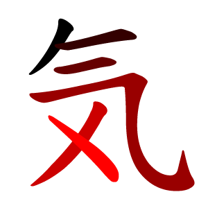 File:気-red.png - Wikimedia Commons: commons.wikimedia.org/wiki/File:気-red.png