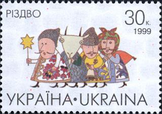 Файл:Christmas Stamp of Ukraine 1997 3.jpg