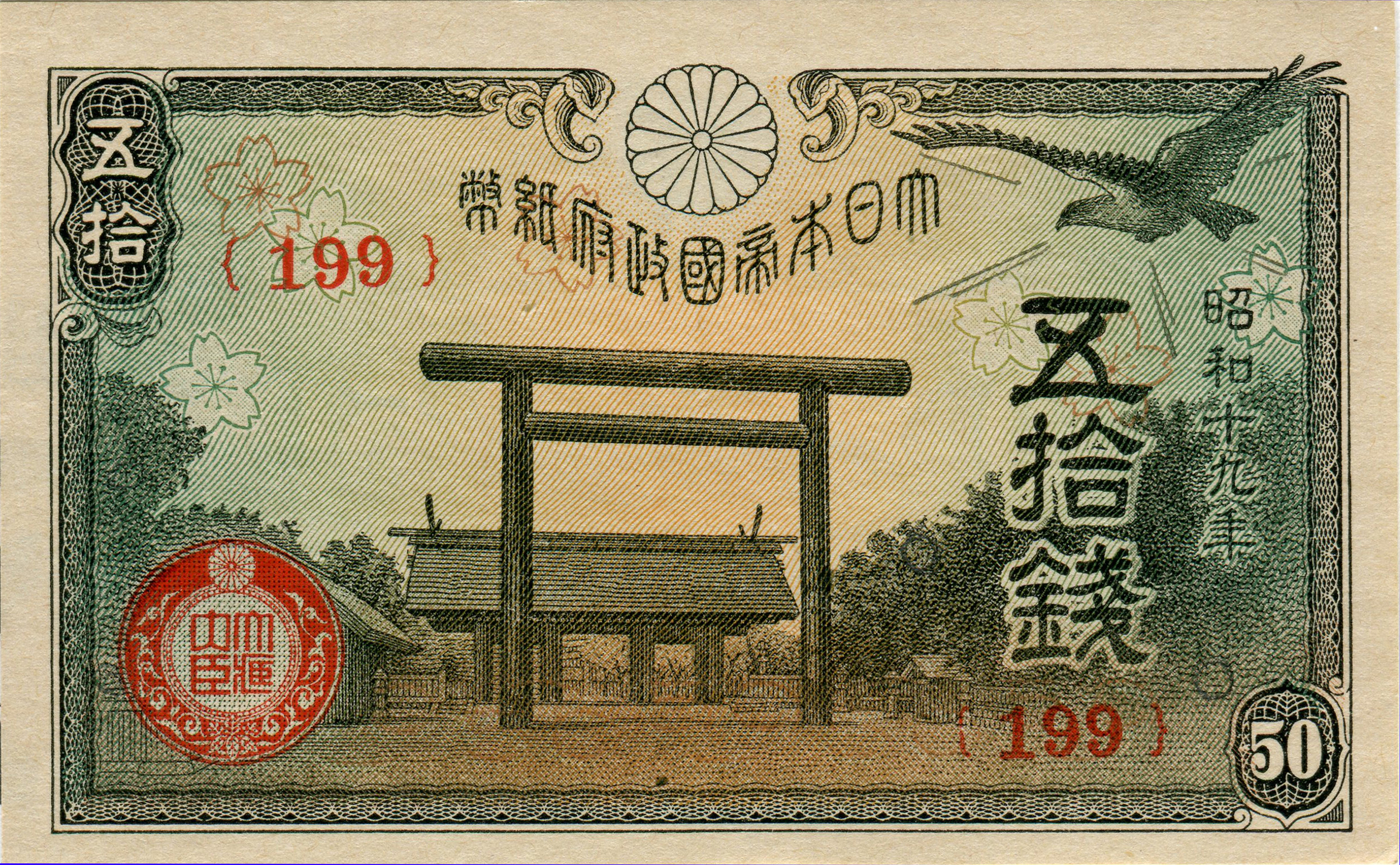 File:Japanese government small-face-value paper money 50 Sen