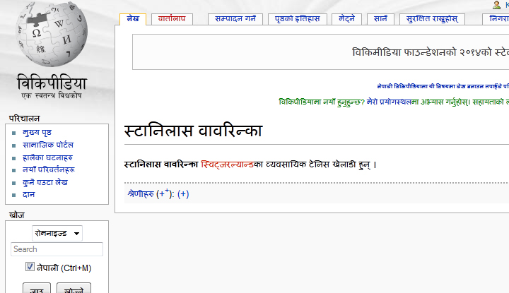 Screenshots of Nepali wikipedia 07.jpg