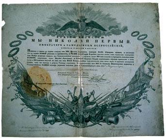 Патент М.Ю.Лермонтову на чин лейб-гвардии корнета.