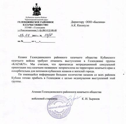 fileП�о�е�� п�о�ив в����пления kazaky о� 07072011jpg