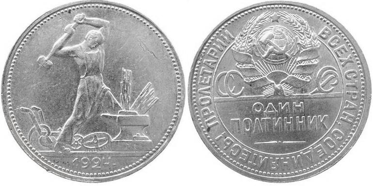File:50 копеек СССР 1924 г.jpg