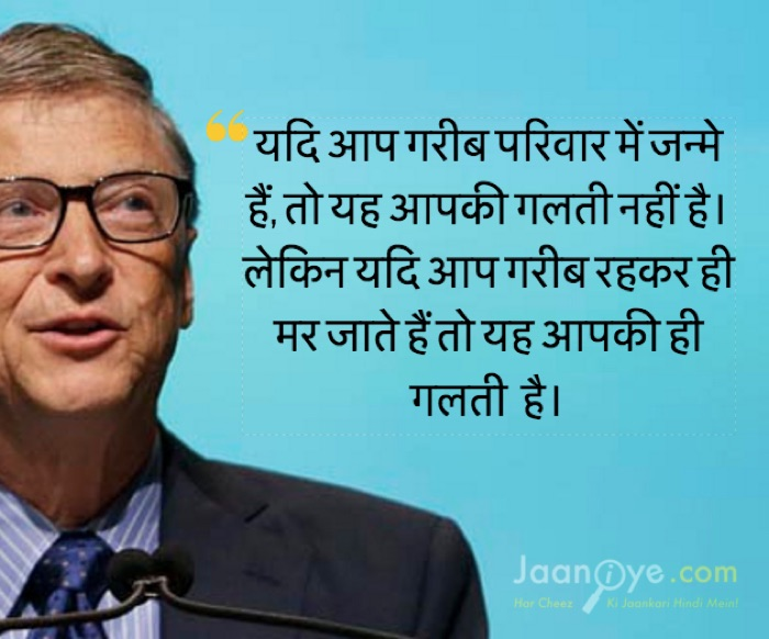 FileBILL GATES FAMOUS QUOTE