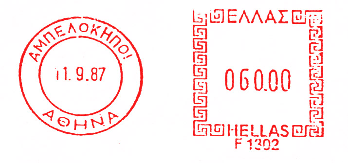 File:Greece stamp type D20A.jpg
