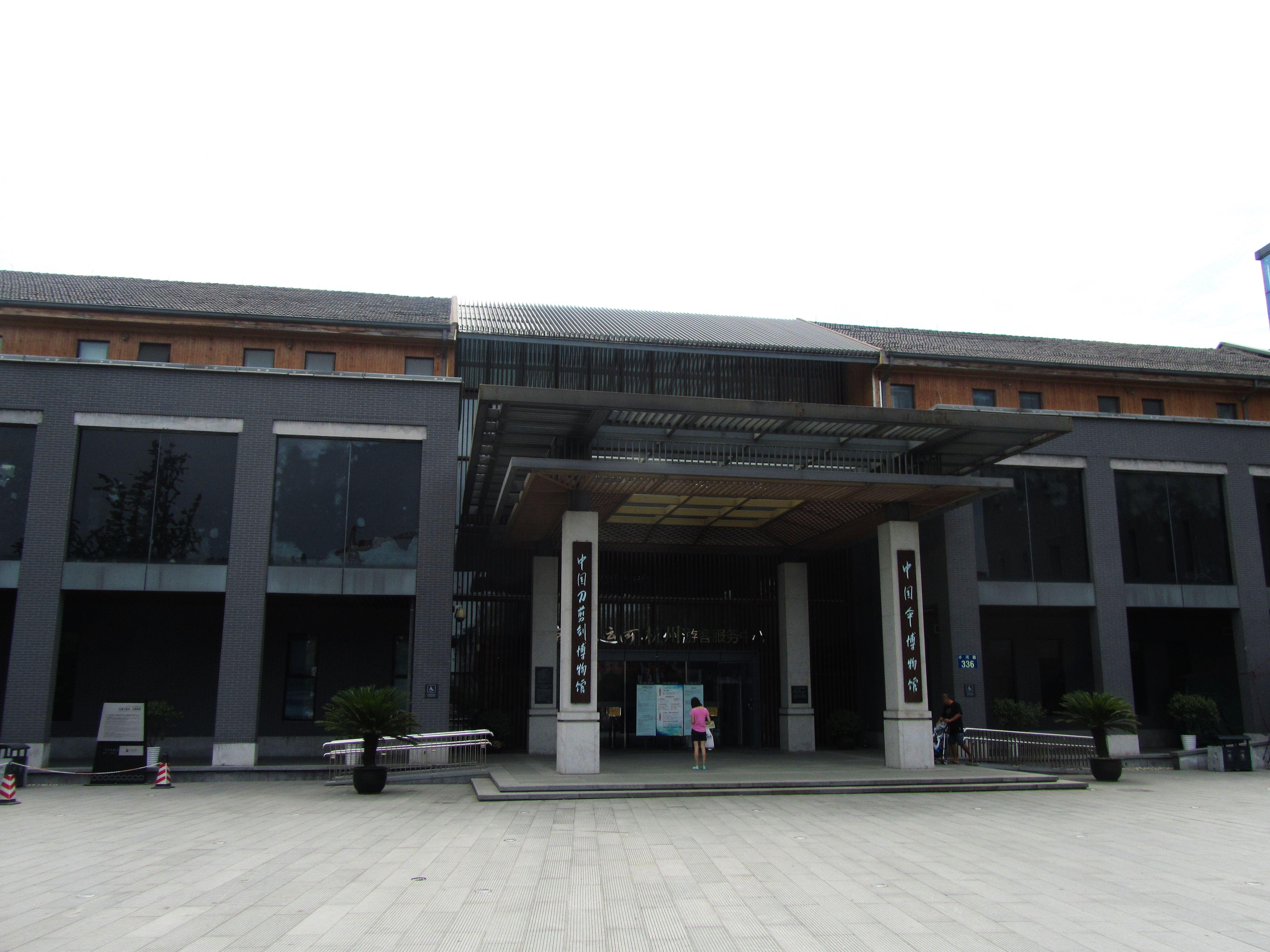 File Hangzhou Arts And Crafts Museum 02 2013 07 Jpg Wikimedia Commons