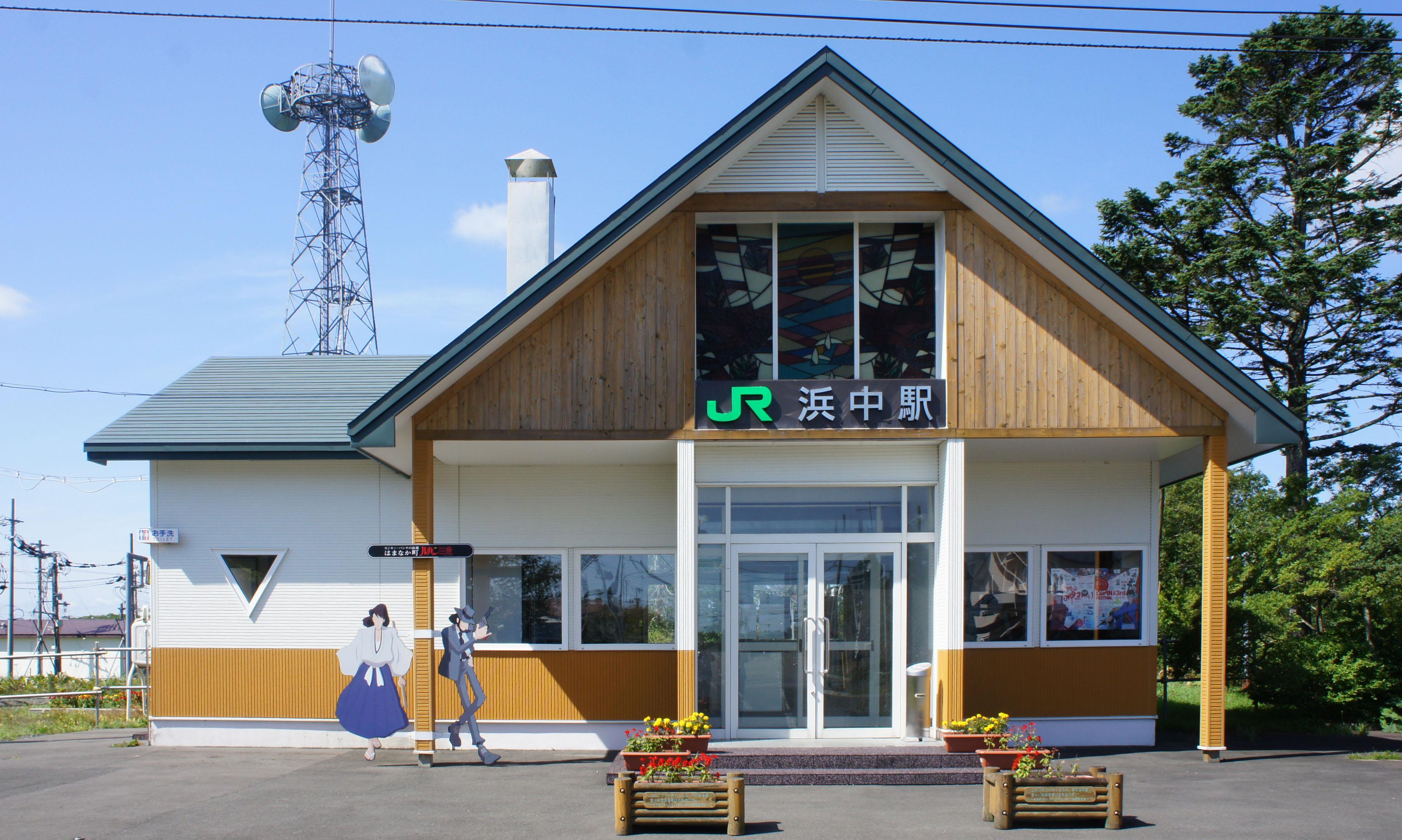 하마나카 역