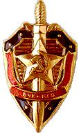 Значок КГБ