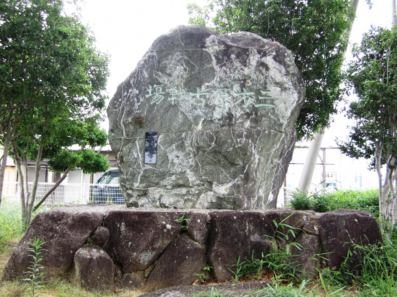 Mikatahara Battlefield.jpg