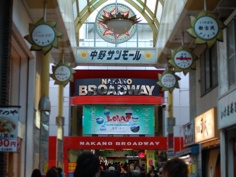 NakanoBroadway EntranceDistrictJR