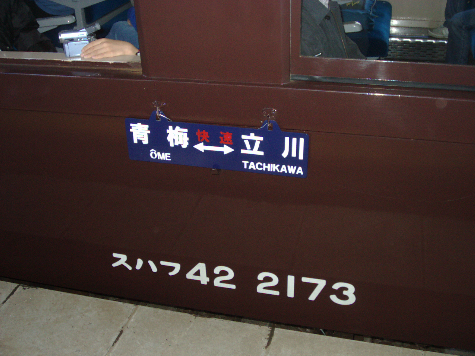 File:Suhafu42-2173.JPG