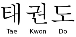 "Schriftzug ""Taekwondo"" in Hangeul"