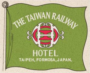 File:Taiwan railway hotel flag.jpg