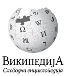 Serbian Wikipedia Serbian‑language edition of Wikipedia, the free encyclopedia
