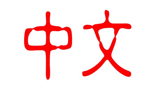 http://upload.wikimedia.org/wikipedia/commons/c/c3/Zhongwen_Guyin_characters.png