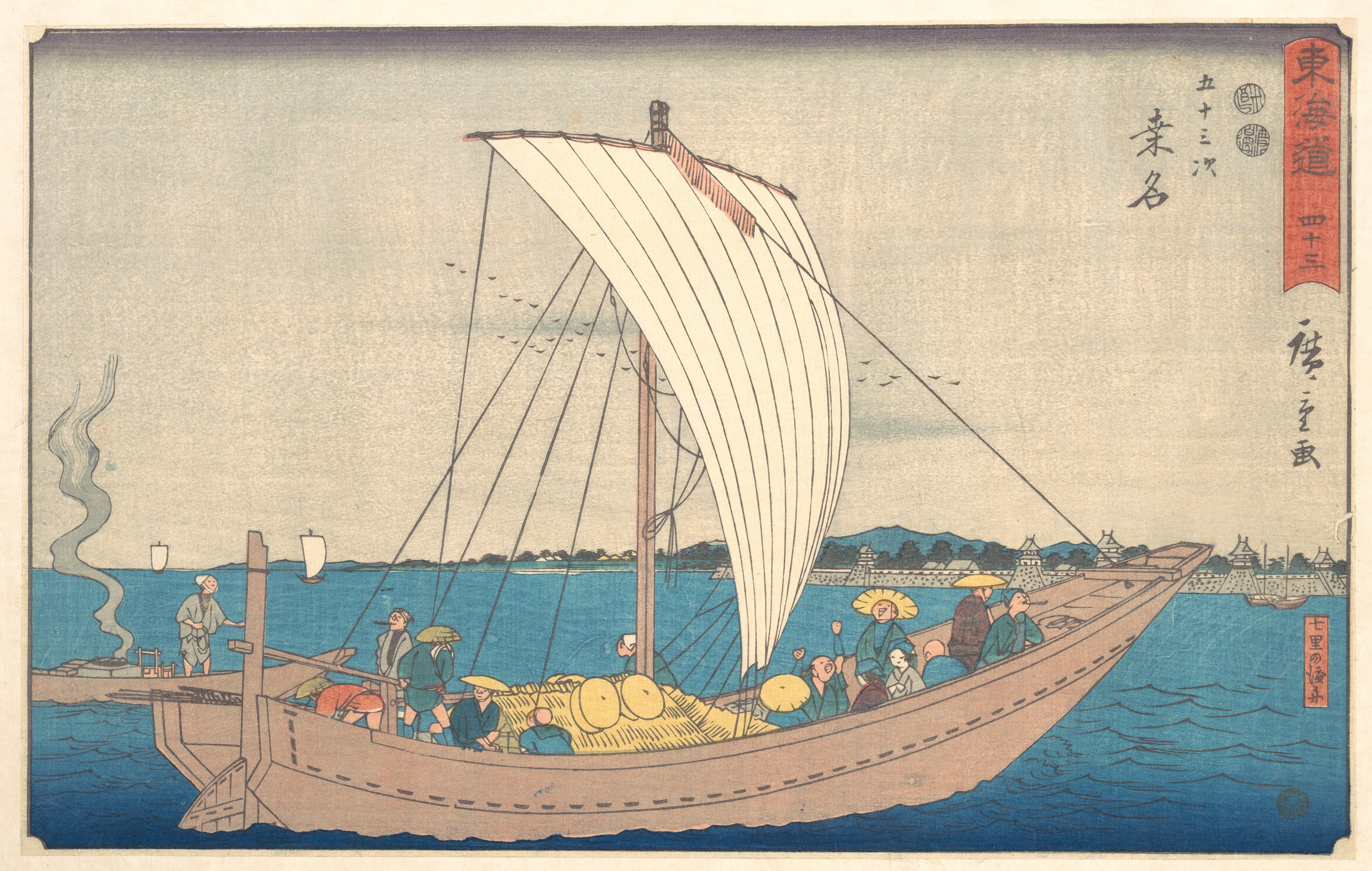 次 十 東海道 五 三