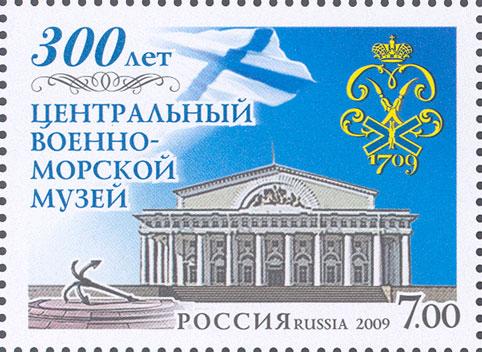 File:2009. Марка России stamp hi12617766604b352f1476384.jpg
