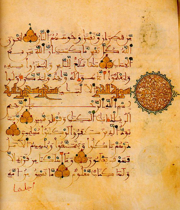 A page of a 12th century Qur'an written in the Andalusi script