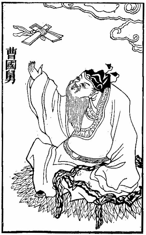 https://upload.wikimedia.org/wikipedia/commons/c/c4/Cao_Guojiu.jpg