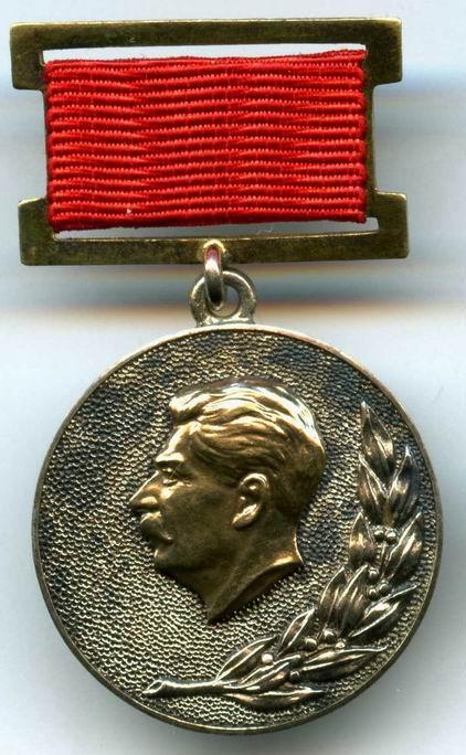Картинки по запросу Сталинская премия второй степени