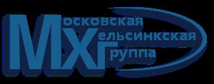 Moscow Helsinki Group organization