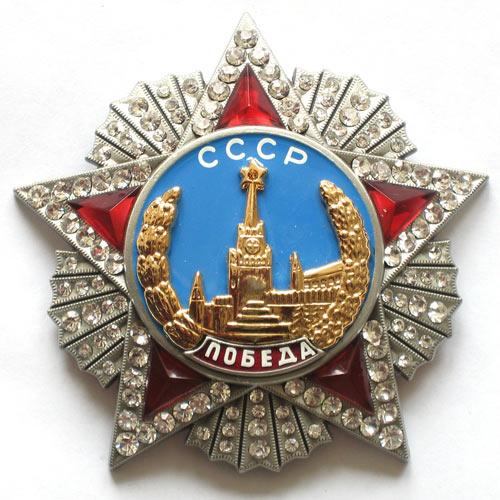 Soviet Order of Victory medal