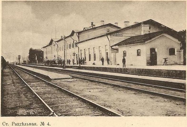 Вокзал (1914)