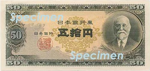 Series B 50 yen Banknote