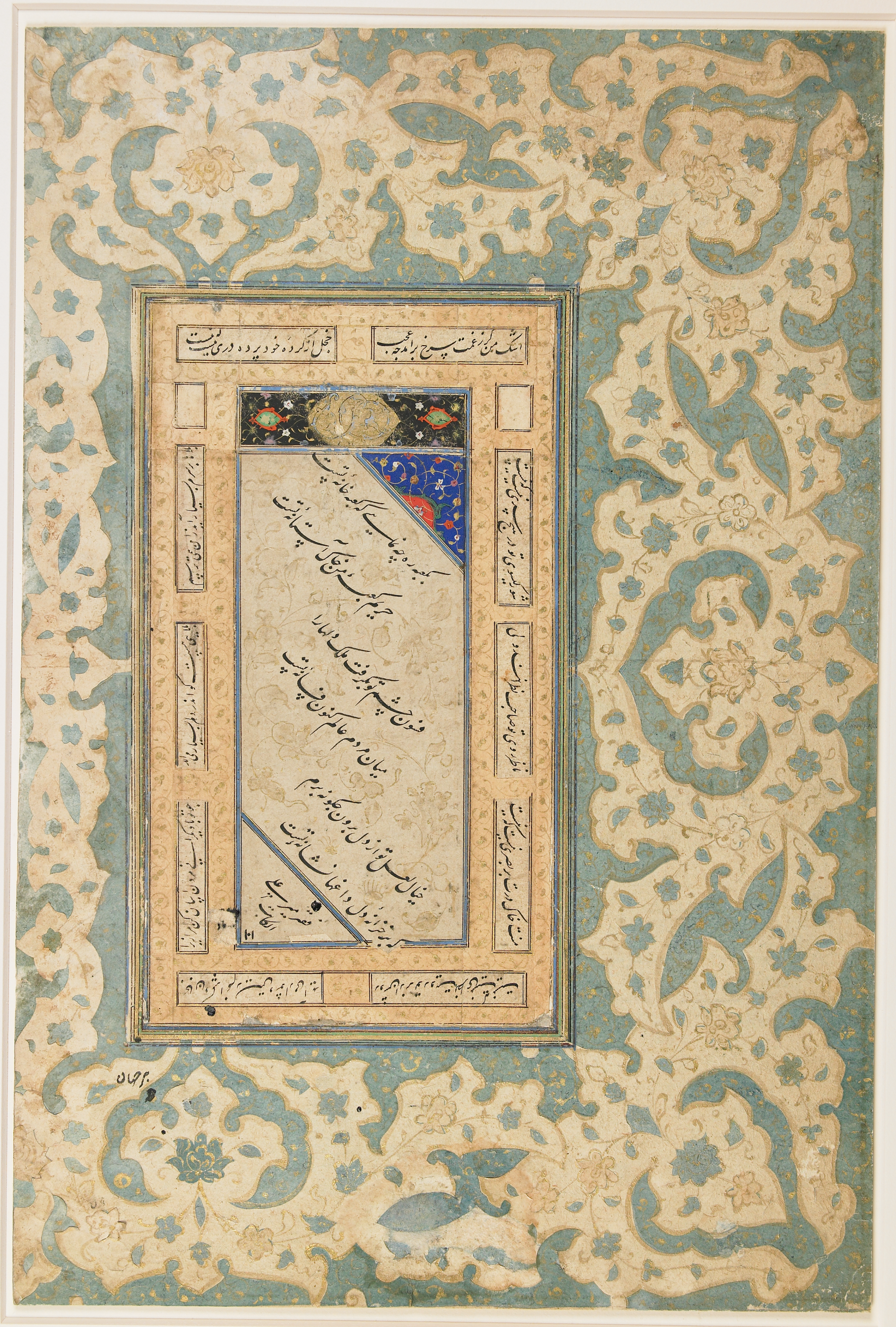 File:Three Bayts (Verses) to a Loved One WDL2488.png - Wikimedia Commons