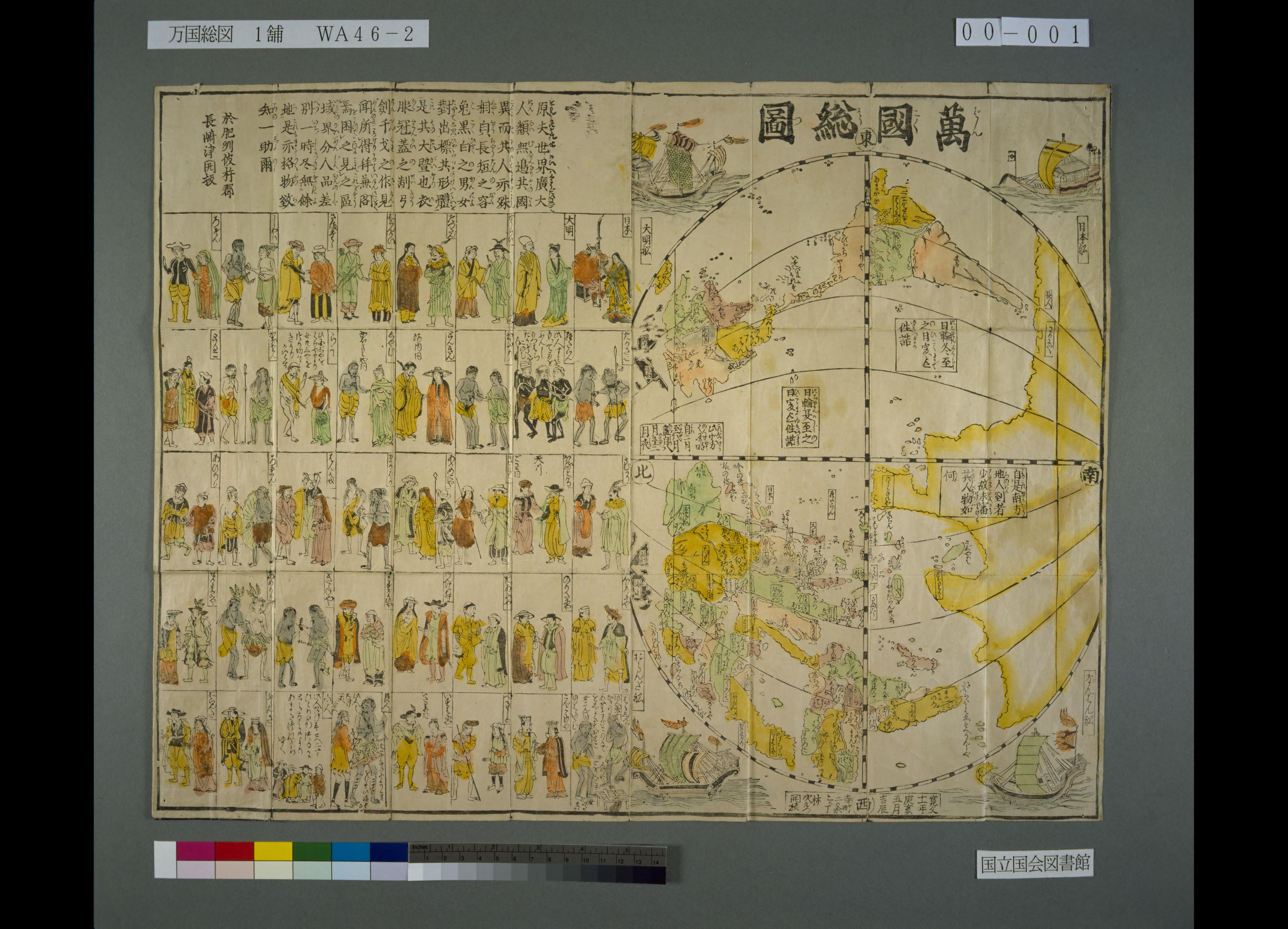 FileWorld Map From Japan Bankoku Sozu Jpg Wikimedia Commons - Japan map 2014