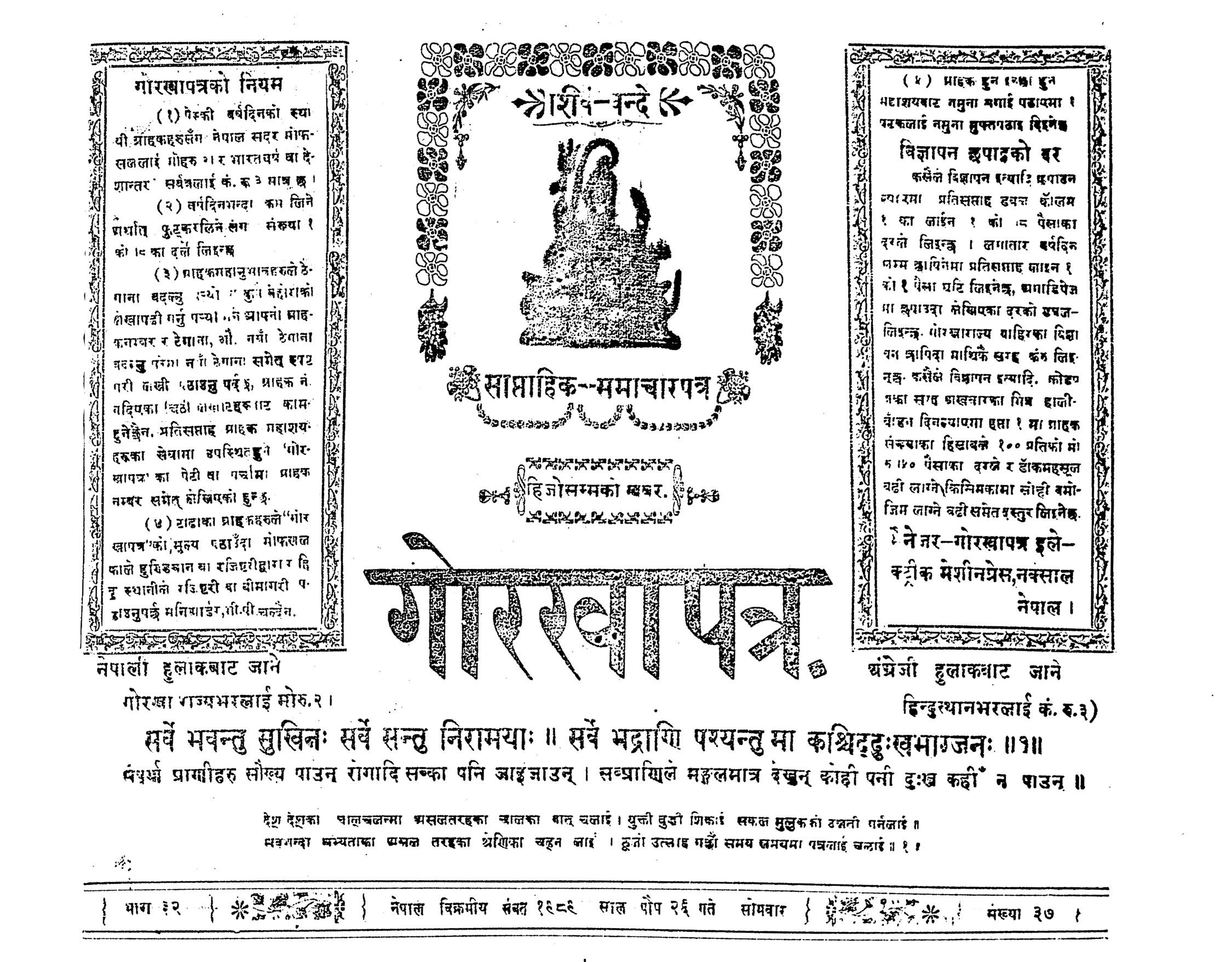 www gorkhapatra com pdf