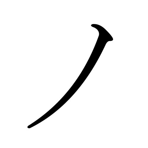 File:Japanese Katakana NO.png