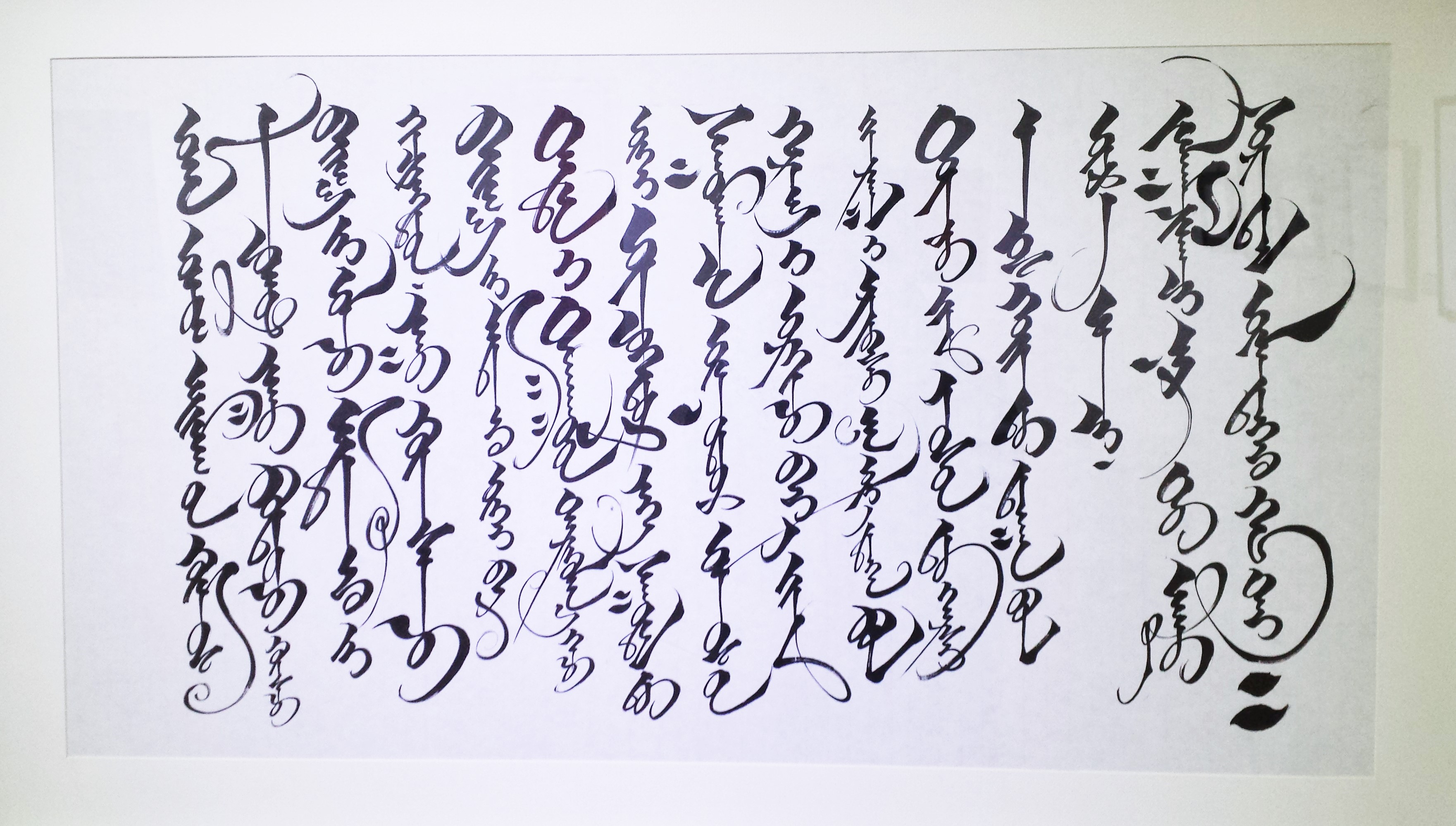 File Mongolian Calligraphy 1 Jpg Wikimedia Commons
