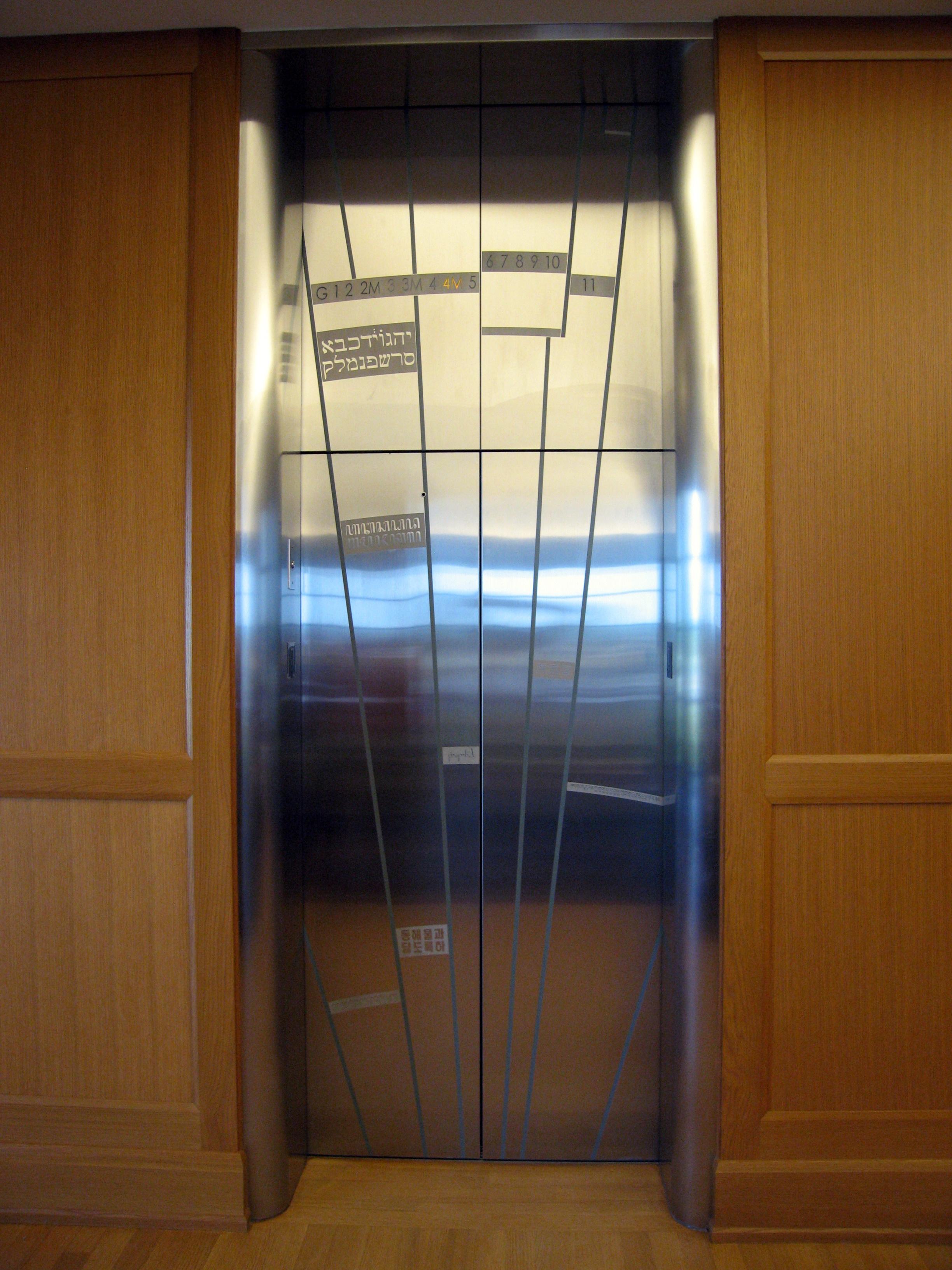 FileOSU Thompson Library - elevator doors.jpg & File:OSU Thompson Library - elevator doors.jpg - Wikimedia Commons pezcame.com