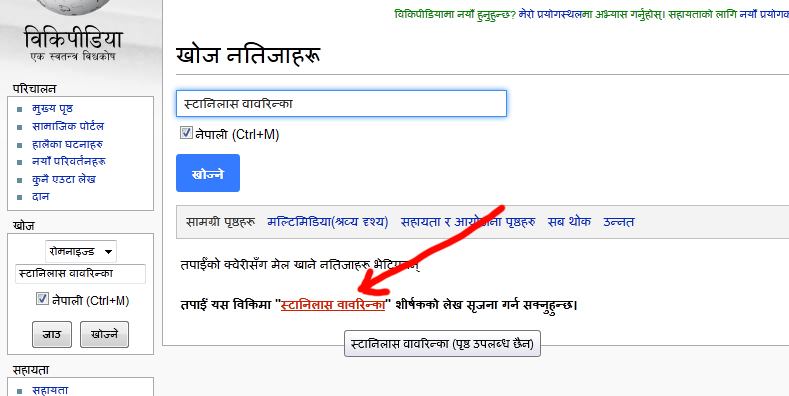 Screenshots of Nepali wikipedia 03.jpg