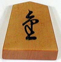 ?像:Shogi lance p.jpg