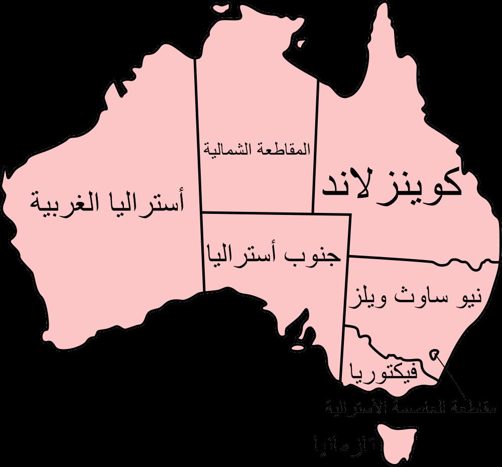 filestates and territories of australia arpng