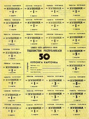 File:Uzbek-1992-Consumer's Card-50-2 quart.jpg