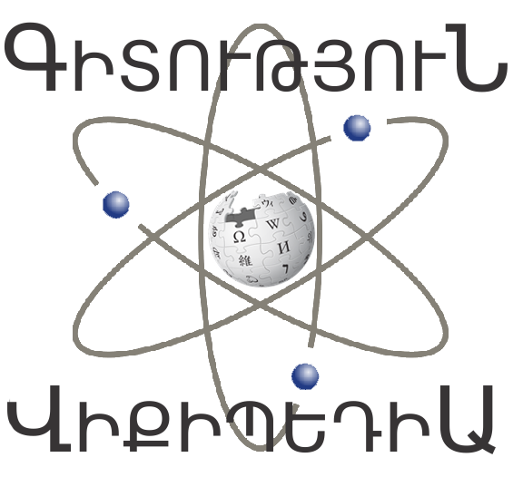 Պատկեր:Wiki loves Science (Armenian).png