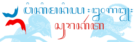 Wikimania Surakarta Javanese silhouette.png