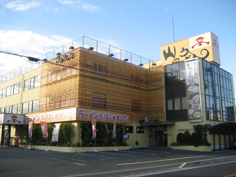 Yamadaudon Head Office.JPG