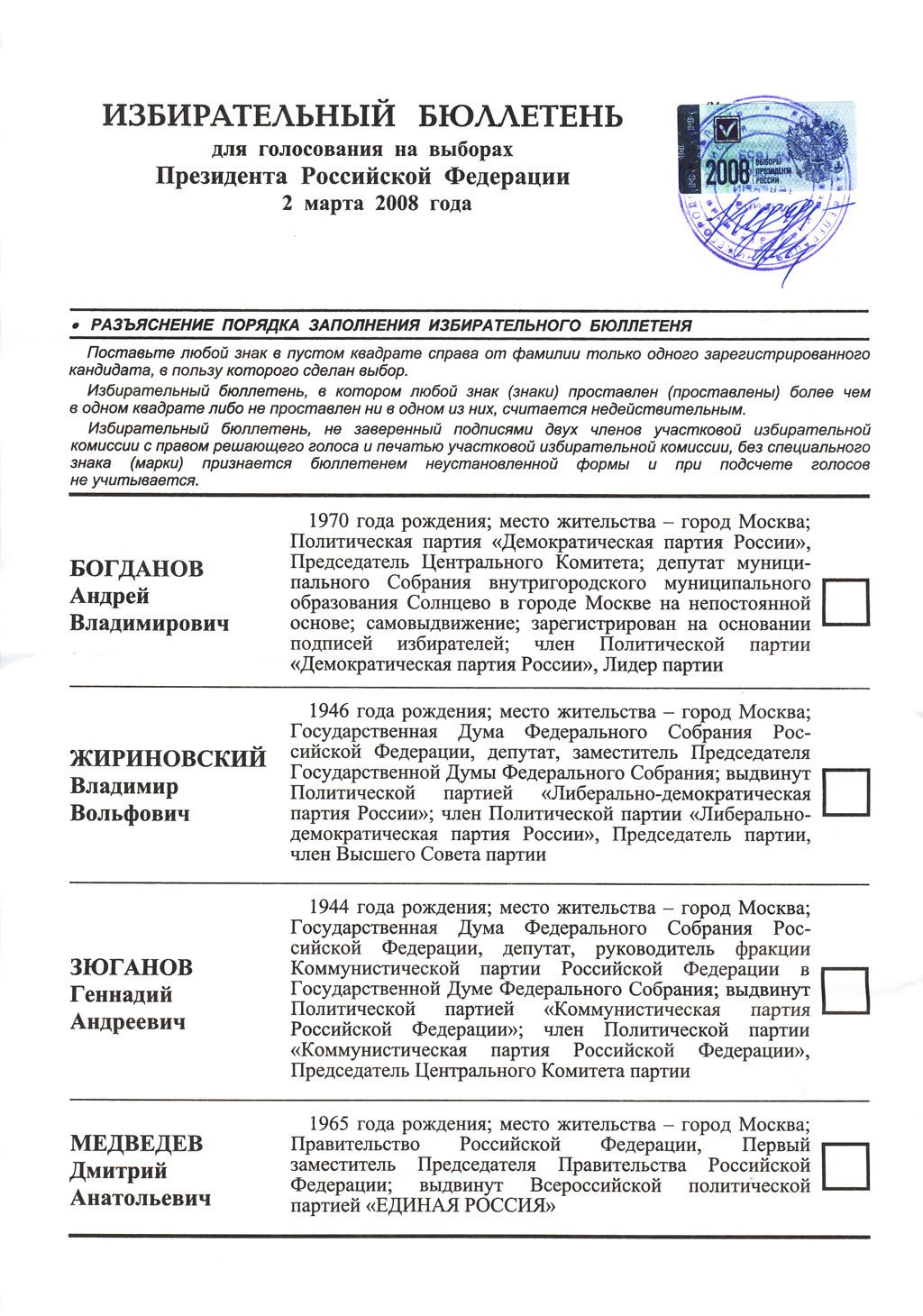 Доклад заместителя председателя цик россии с. В. Вавилова к вопросу.