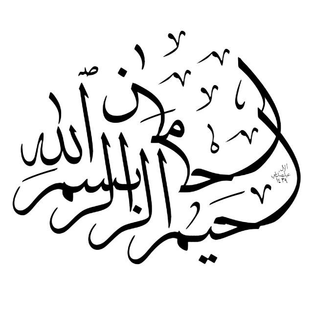 311dff9d8 File:بسم الله الرحمن الرحيم.png - Wikimedia Commons