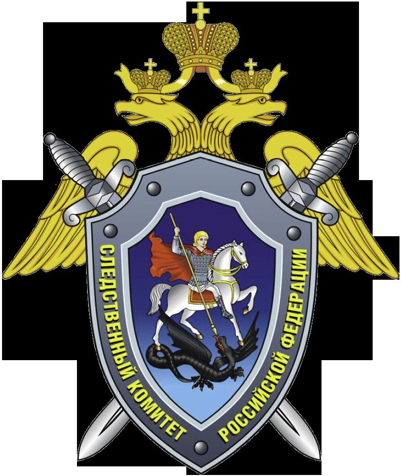 Следственный комитет при министерстве внутренних дел рф