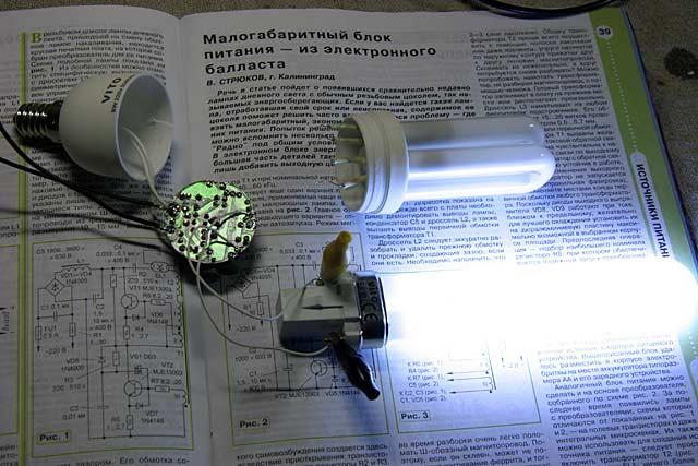 Лампа с электронным балластом своими руками 685