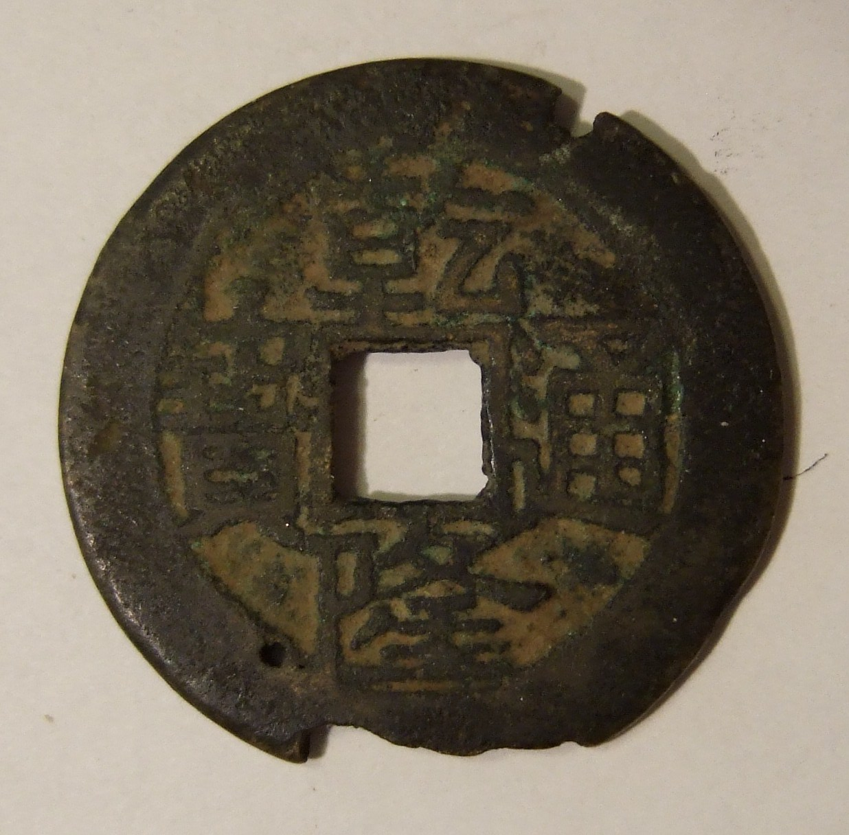 Qin Dynasty Artifacts File:Qing Dynasty coin...