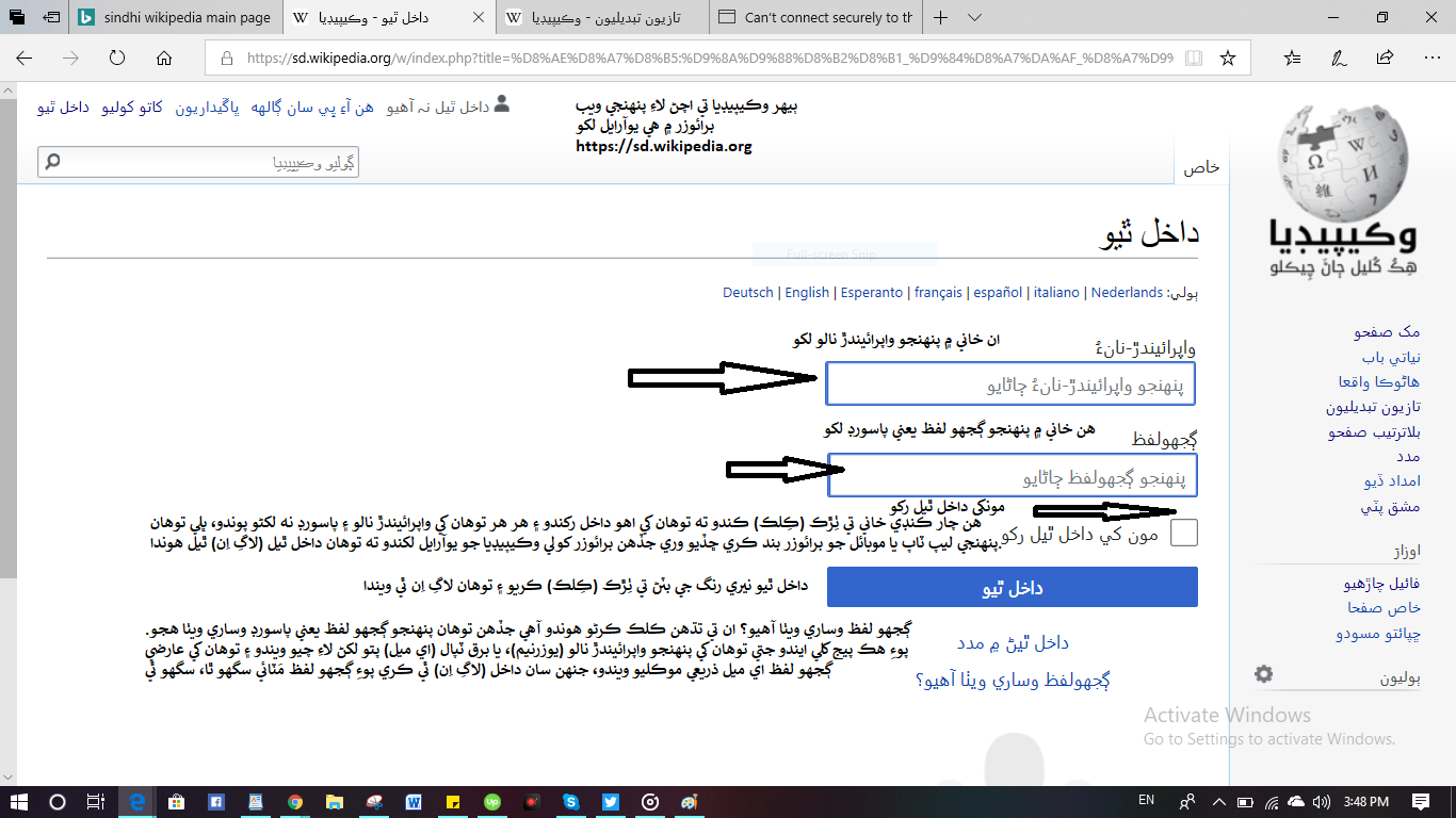 File:ScreenCapture Sindhi Wikipedia Login Help png