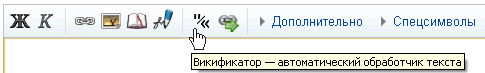 Wikify-toolbutton new.png