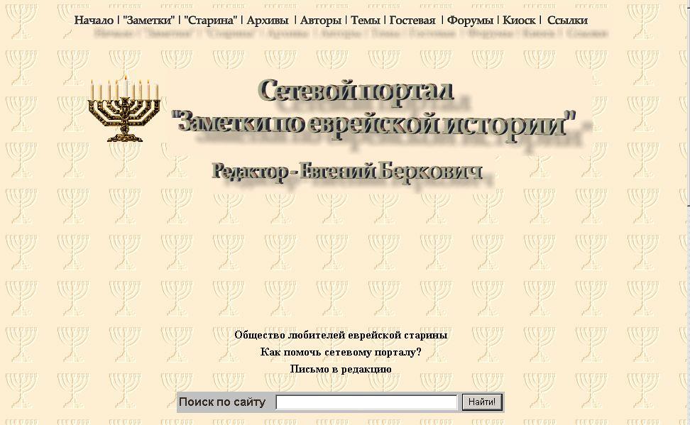 Гостевая книга  портал Заметки по еврейской истории