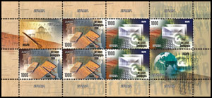 File:2008. Stamp of Belarus euro-04.jpg